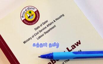 Domestic Labour law in Qatar