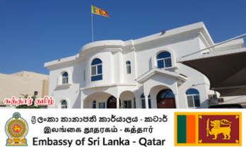 Sri Lanka Embassy in Qatar