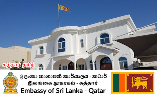 Sri Lanka Embassy in Qatar